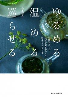 書籍『ゆるめる 温める 巡らせる』