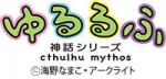 ゆるるふ神話シリーズ