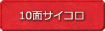 ◆10面サイコロ