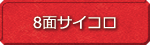 ◆8面サイコロ