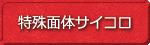 ◆特殊面体サイコロ