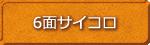 ◆6面サイコロ