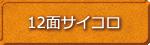 ◆12面サイコロ
