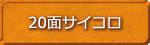 ◆20面サイコロ