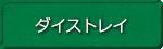◆ダイストレイ