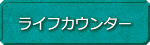 ◆ライフカウンター