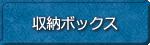 ◆収納ボックス