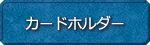 ◆カードホルダー