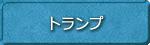 ◆トランプ