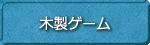 ◆木製ゲーム