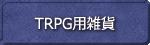 ◆TRPG用雑貨