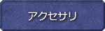◆アクセサリ