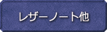 ◆レザーノート他