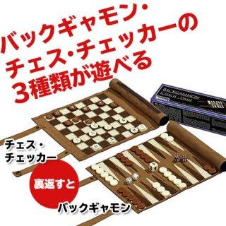 送料無料中◆バックギャモン・チェス・チェッカーが遊べるトラベル3ゲームロール(フィロス)