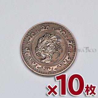 10枚セット◆クトゥルフ メタルコイン【10枚セット コッパー】ファンタジーコイン レガシーゲーム用コイン