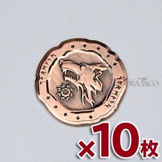 10枚セット◆オーク メタルコイン【10枚セット コッパー】ファンタジーコイン レガシーゲーム用コイン