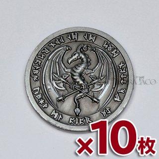 10枚セット◆ファイア メタルコイン【10枚セット シルバー】ファンタジーコイン レガシーゲーム用コイン