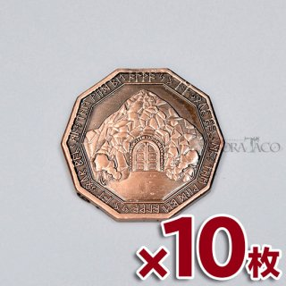 10枚セット◆ドワーフ メタルコイン【10枚セット コッパー】ファンタジーコイン レガシーゲーム用コイン