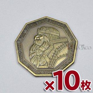 10枚セット◆ドワーフ メタルコイン【10枚セット ゴールド】ファンタジーコイン レガシーゲーム用コイン
