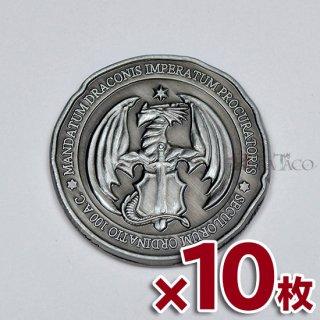 10枚セット◆ドラコ メタルコイン【10枚セット シルバー】ファンタジーコイン レガシーゲーム用コイン