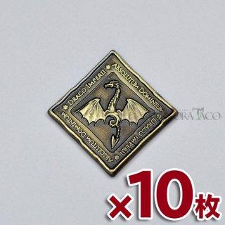 10枚セット◆ドラコ メタルコイン【10枚セット ゴールド】ファンタジーコイン レガシーゲーム用コイン