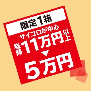 【限定1箱】総額111,111円以上入った福箱