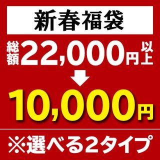 2019福袋【1日〜6日末まで】◆総額40,000円以上のサイコロが入った福袋
