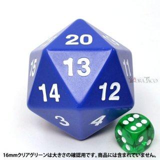 20面 55mm単品 ブルー