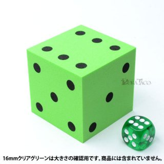 やわらかサイコロ 50mm単品 グリーン