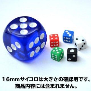 全額ポイント払い専用◆5mm 6面サイコロ【全5色】