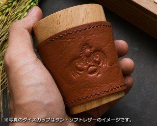 ご予約◆ドラゴンスレイヤー【ダイスカップ 本革レザー&ウッド 全7色】
