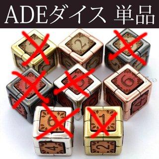 ADE 6面ダイス単品(革&金属) アイアンダイ