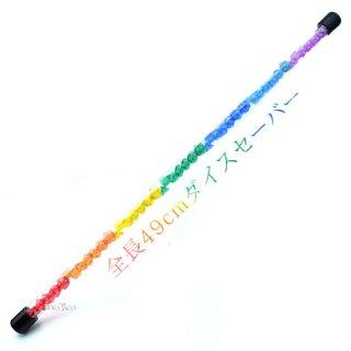 ミニダイスセーバー 49cm【7セット入り/紫・水・青・緑・黄・橙・赤】