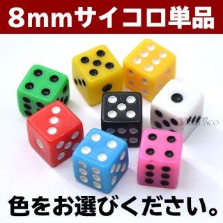 単品◆8mm6面ダイス