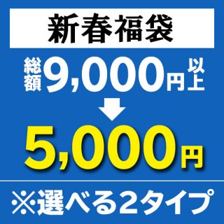 2019福袋【1日〜6日末まで】◆総額18,000円以上のサイコロが入った福袋