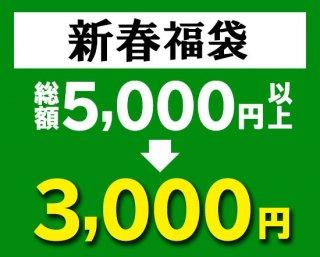 2019福袋【1日〜6日末まで】◆総額5,000円以上のサイコロが入った福袋
