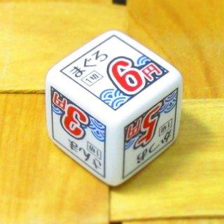 単品◆スーパーのチラシダイス【鮮魚】6面サイコロ