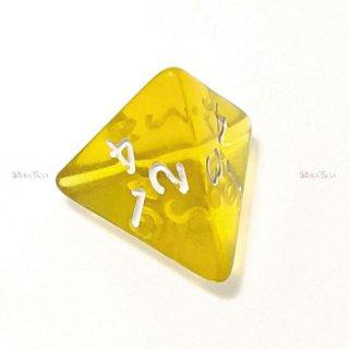 単品◆透明【黄】4面サイコロ(ダイス)