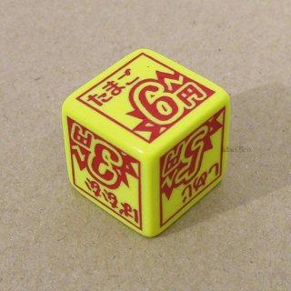 限定100個◆エラー品◆スーパーのチラシダイス【黄×赤】6面サイコロ