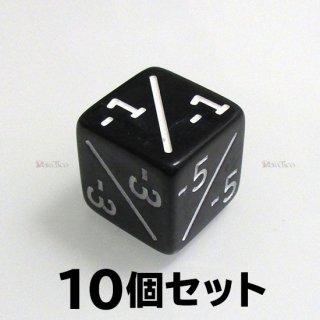 10個セット◆カウンターダイス【ブラック・- 1 / - 1 〜 - 6 / - 6】6面サイコロ