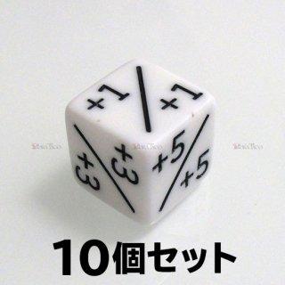 10個セット◆カウンターダイス【ホワイト・+ 1 / + 1 〜 + 6 / + 6】6面サイコロ