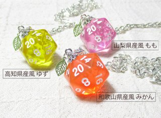 果実選択◆ドラタコ くだものペンダント(みかん・ゆず・もも) 20面サイコロ(ダイス)