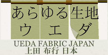 布・手芸用生地の激安通販|創業60年のあらゆる生地ウエダ Ueda Fabric Japan上田布行 日本