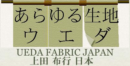 布・手芸用生地の激安通販|創業61年のあらゆる生地ウエダ Ueda Fabric Japan上田布行 日本
