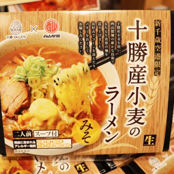 VALLEYsラーメン(2食セット)