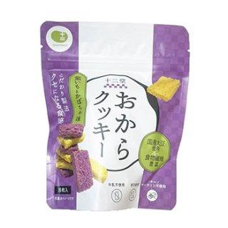 「紫いも&かぼちゃ(NEWパッケージ)8枚入り」イメージ