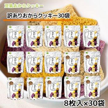 訳あり おからクッキー プレーン+ココア&紅茶 15袋入各1箱 (合計30袋240枚)  賞味期限最短11月6日までイメージ