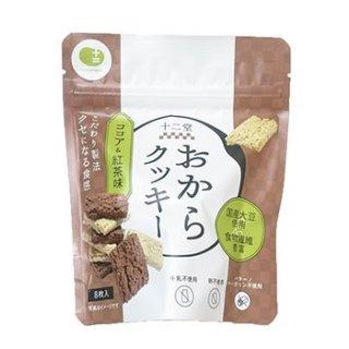 【緊急在庫処分!40%OFF】ココア&紅茶(賞味期限最短11月10日)8枚入りイメージ