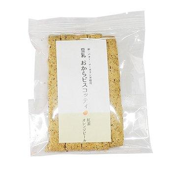 至福 紅茶&オレンジピールイメージ