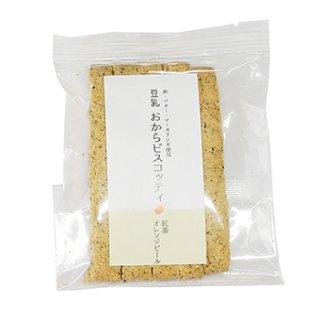 「至福 紅茶&オレンジピール」イメージ